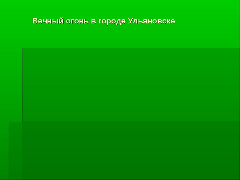 Вечный огонь в городе Ульяновске