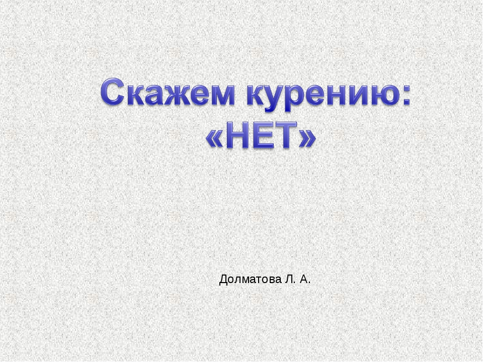 Долматова Л. А.