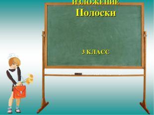 ИЗЛОЖЕНИЕ Полоски 3 КЛАСС