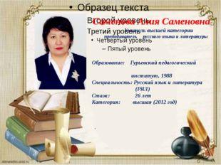 Саменова Алия Саменовна Учитель высшей категории преподаватель русского язык