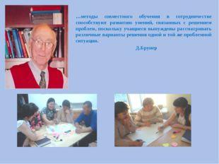 …методы совместного обучения в сотрудничестве способствуют развитию умений, с