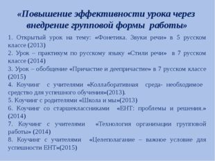 1. Открытый урок на тему: «Фонетика. Звуки речи» в 5 русском классе (2013) 2.