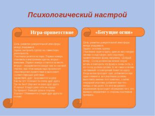 Психологический настрой Цель:развитие доверительной атмосферы между учащимис