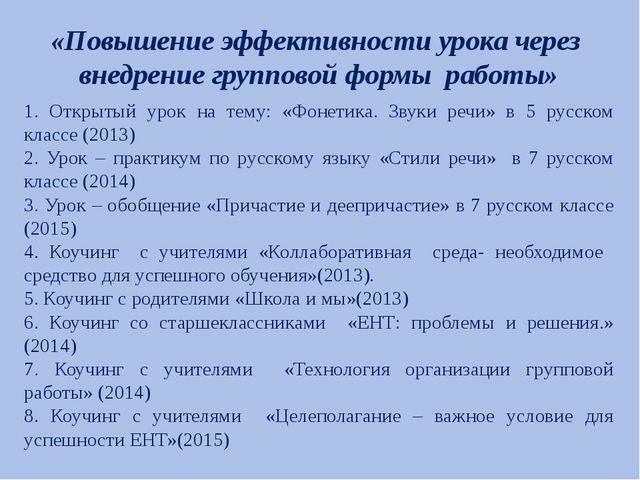 1. Открытый урок на тему: «Фонетика. Звуки речи» в 5 русском классе (2013) 2....