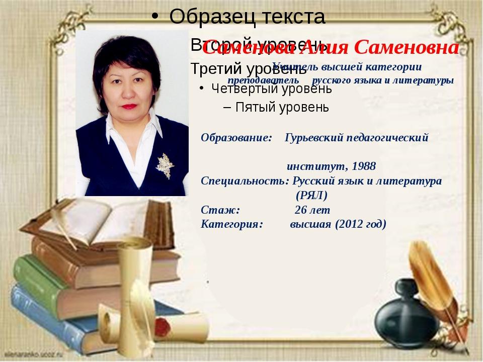 Саменова Алия Саменовна Учитель высшей категории преподаватель русского язык...