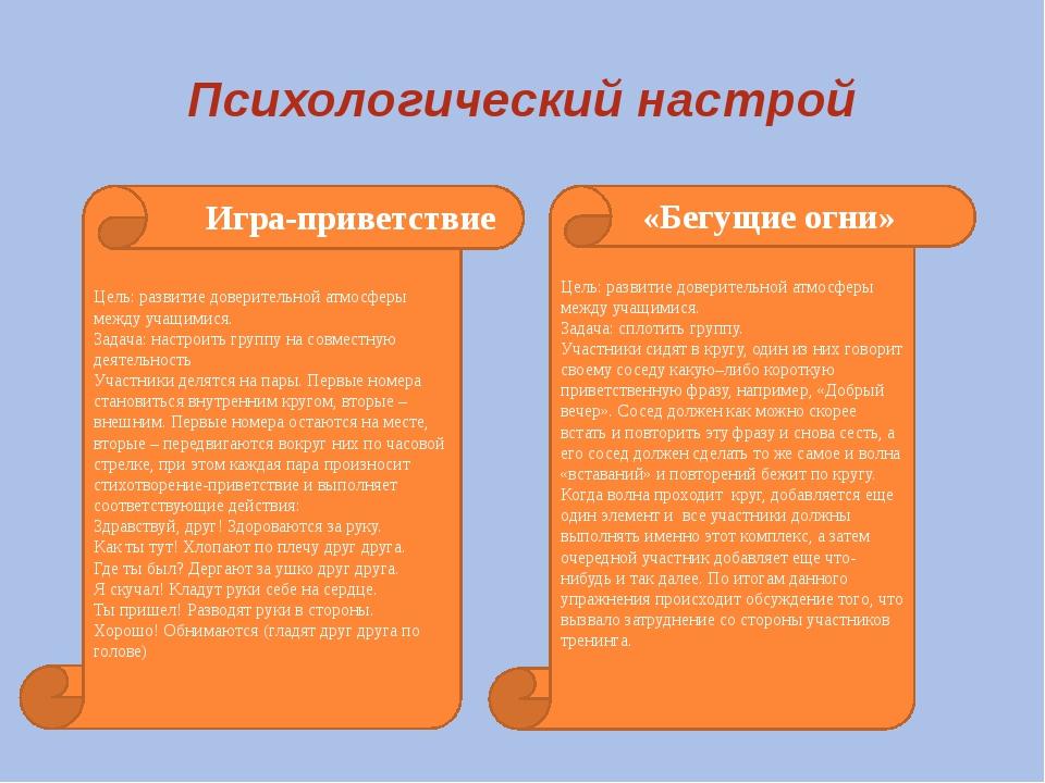 Психологический настрой Цель:развитие доверительной атмосферы между учащимис...