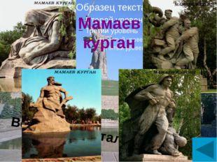 Жителям блокадного Ленинграда Пискарёвское кладбище Ленинграда