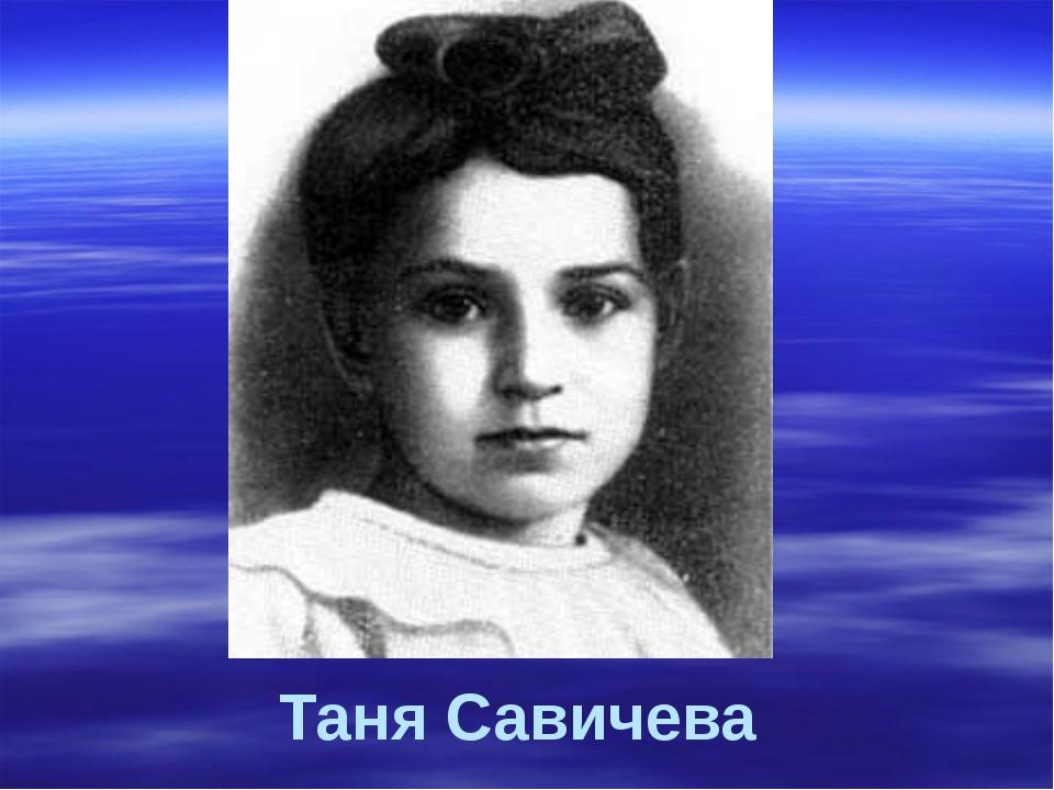 Могила Тани Савичевой