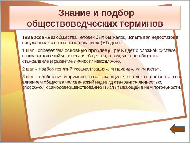 Умения и навыки, необходимые для написания эссе Требования применения приёмо...
