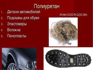 Полиуретан Детали автомобилей Подошвы для обуви Эластомеры Волокна Пенопласты