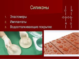 Силиконы Эластомеры Имплантаты Водоотталкивающие покрытие -O-Si-O-Si- R O R O