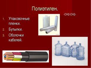 Полиэтилен. Упаковочные пленки. Бутылки. Оболочки кабелей. -CH2-CH2-