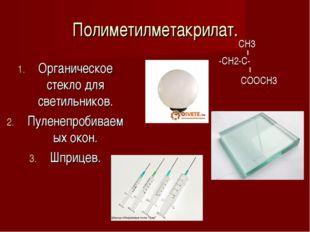 Полиметилметакрилат. Органическое стекло для светильников. Пуленепробиваемых