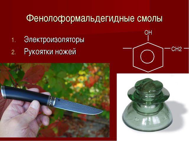Фенолоформальдегидные смолы Электроизоляторы Рукоятки ножей CH2 OH