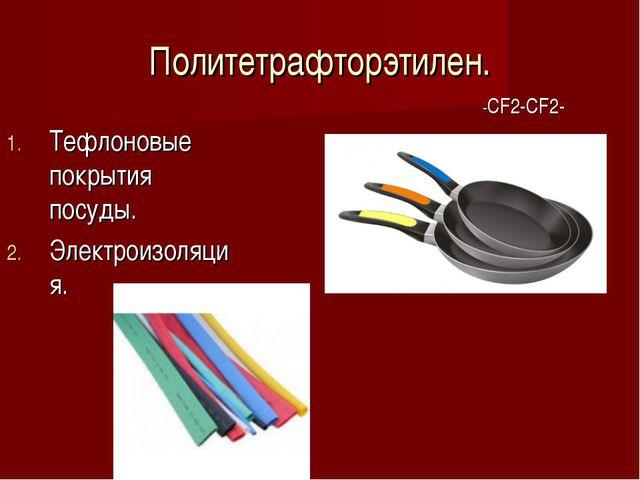 Политетрафторэтилен. Тефлоновые покрытия посуды. Электроизоляция. -CF2-CF2-