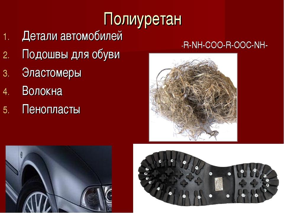 Полиуретан Детали автомобилей Подошвы для обуви Эластомеры Волокна Пенопласты...