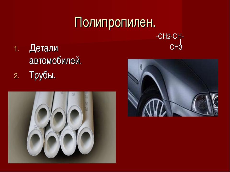 Полипропилен. Детали автомобилей. Трубы. -CH2-CH- CH3