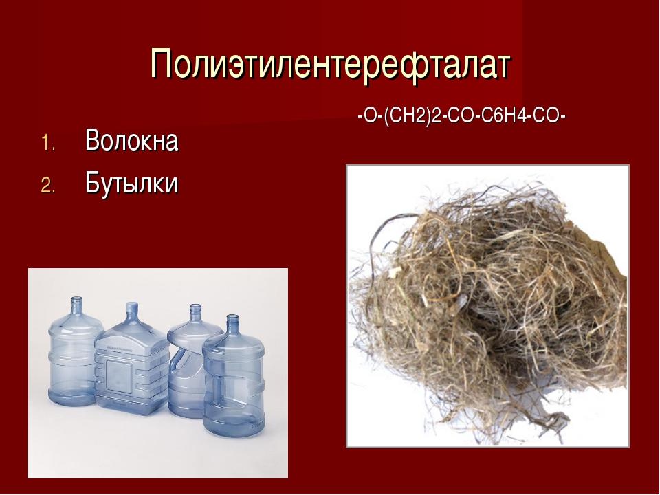 Полиэтилентерефталат Волокна Бутылки -O-(CH2)2-CO-C6H4-CO-