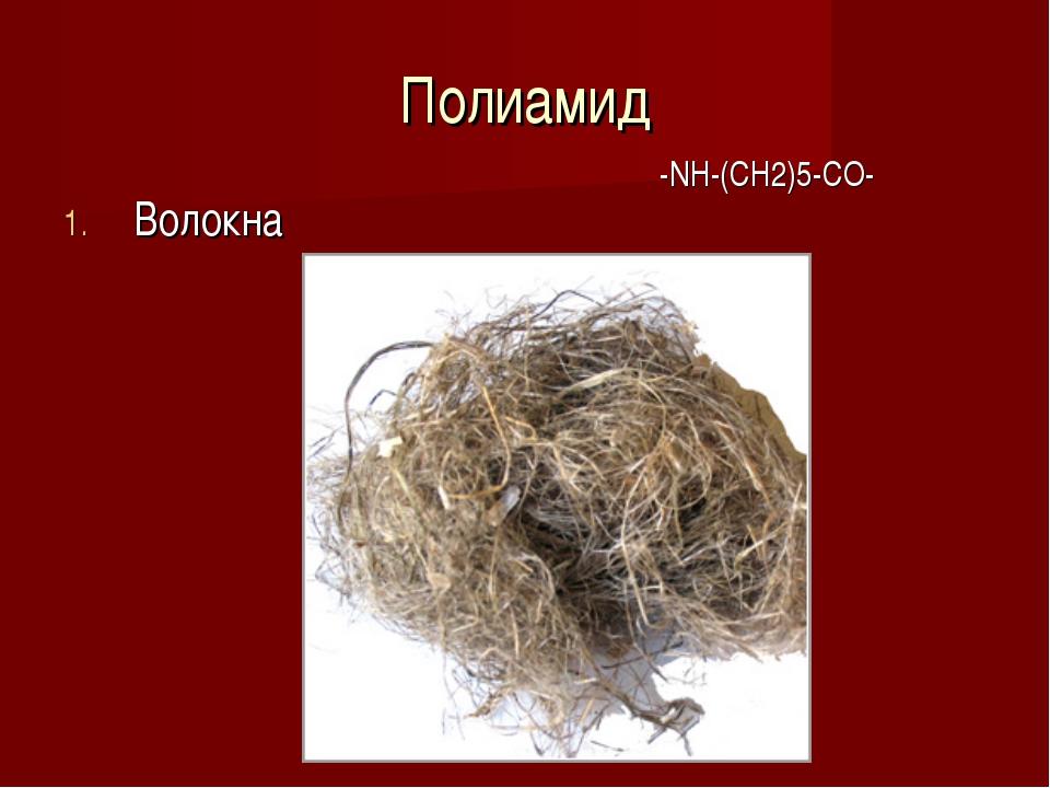 Полиамид Волокна -NH-(CH2)5-CO-