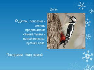 Покормим птиц зимой Дятлы, поползни и синицы предпочитают семена тыквы и подс