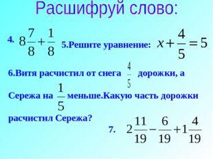 4. 5.Решите уравнение: 6.Витя расчистил от снега дорожки, а Сережа на меньше.