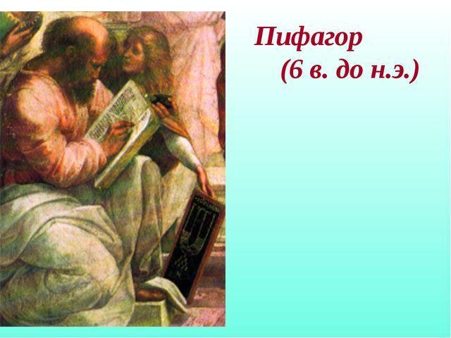 Пифагор (6 в. до н.э.)