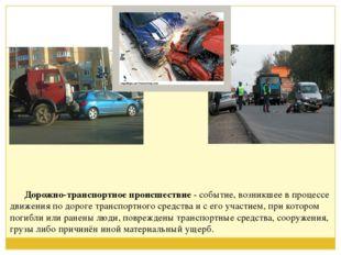 Дорожно-транспортное происшествие - событие, возникшее в процессе движения
