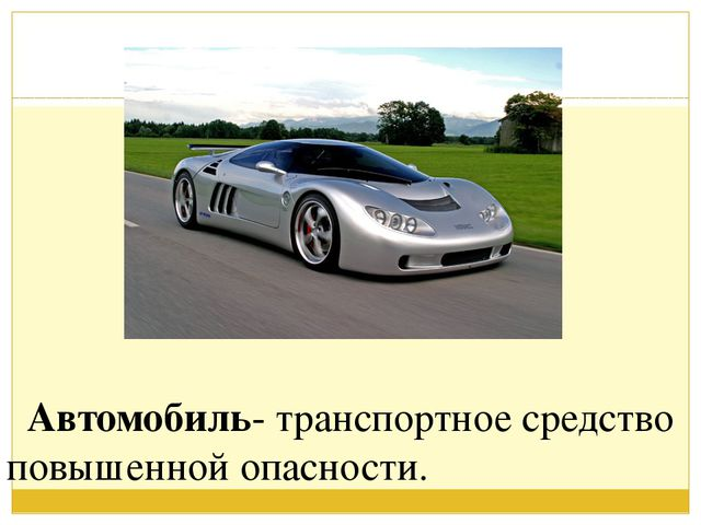 Автомобиль- транспортное средство повышенной опасности.