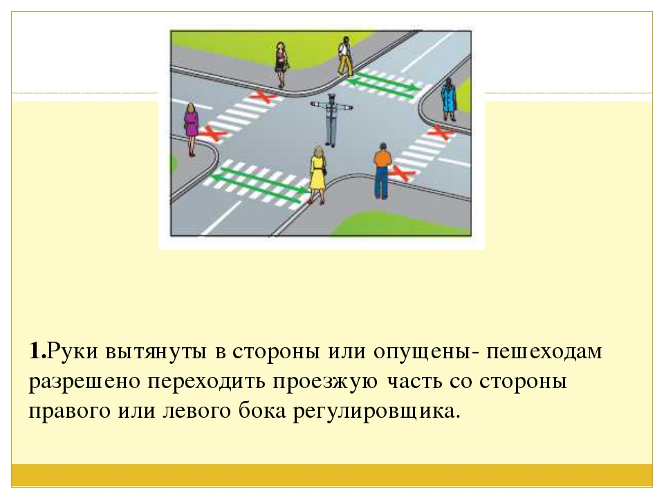 1.Руки вытянуты в стороны или опущены- пешеходам разрешено переходить проез...