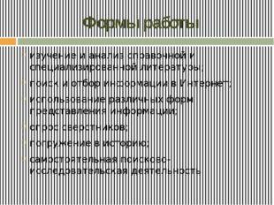 Формы работы изучение и анализ справочной и специализированной литературы; по