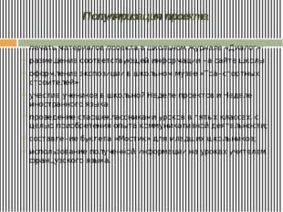 Популяризация проекта печать материалов проекта в школьном журнале «Диалог»;