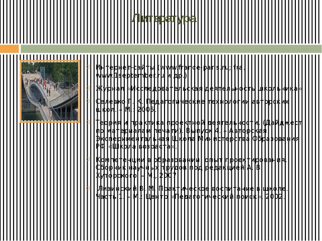 Литература Интернет-сайты (www.france-paris.ru; fra. www.1september.ru и др.)...