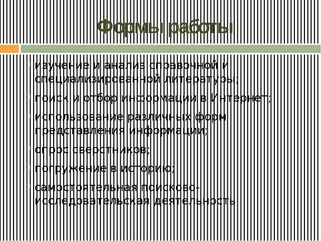 Формы работы изучение и анализ справочной и специализированной литературы; по...