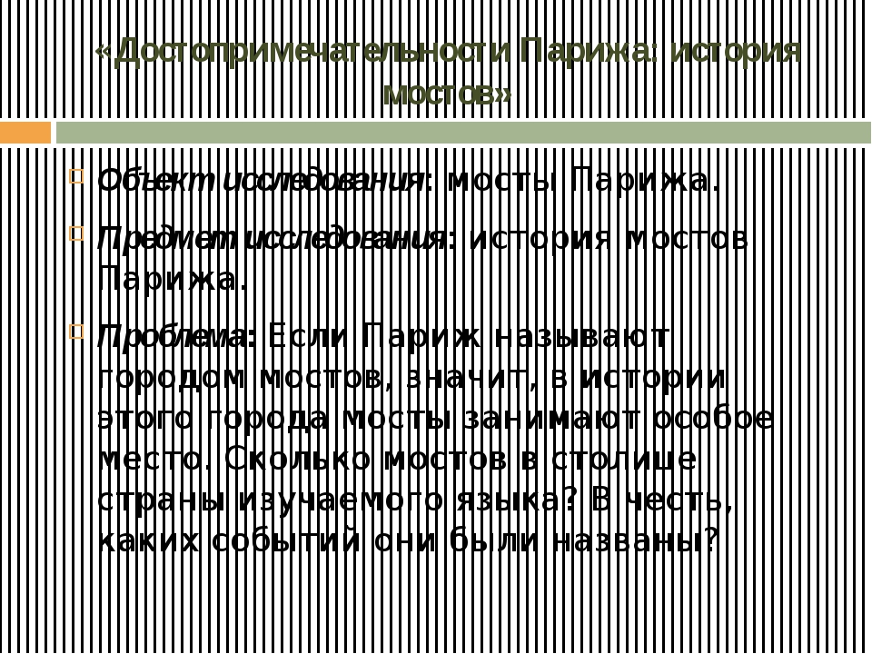 «Достопримечательности Парижа: история мостов» Объект исследования: мосты Пар...