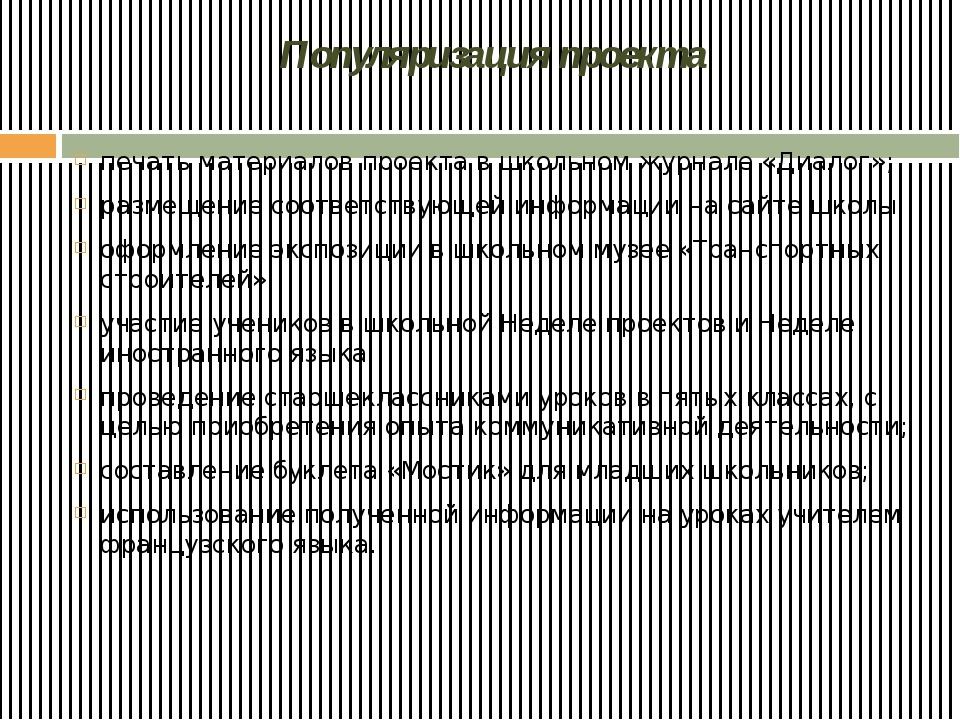 Популяризация проекта печать материалов проекта в школьном журнале «Диалог»;...