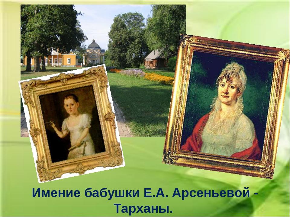 Имение бабушки Е.А. Арсеньевой - Тарханы.