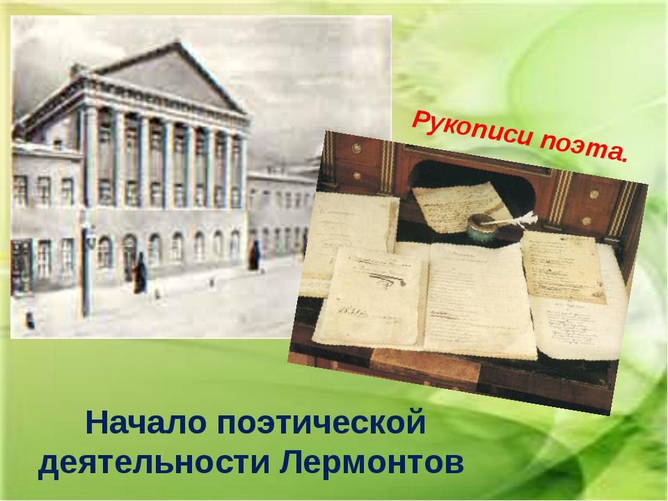 Начало поэтической деятельности Лермонтов Рукописи поэта.