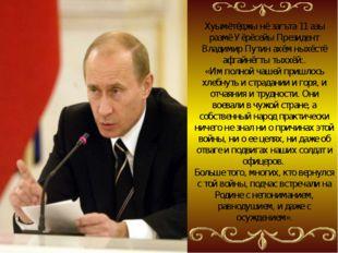 Хуымётёджы нё загъта 11 азы размё Уёрёсейы Президент Владимир Путин ахём ныхё