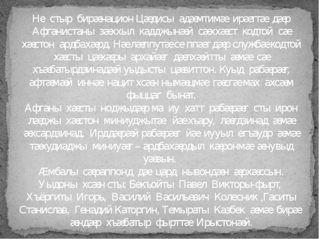 Не стыр бирæнацион Цæдисы адæмтимæ ирæттæ дæр Афганистаны зæххыл кадджынæй сæ...