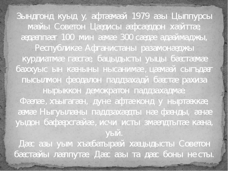 Зындгонд куыд у, афтæмæй 1979 азы Цыппурсы мæйы Советон Цæдисы æфсæддон хæйтт...