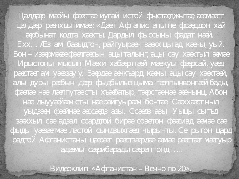 Цалдæр мæйы фæстæ иугай истой фыстæджытæ, æрмæст цалдæр рæнхъытимæ.: «Дæн Афг...