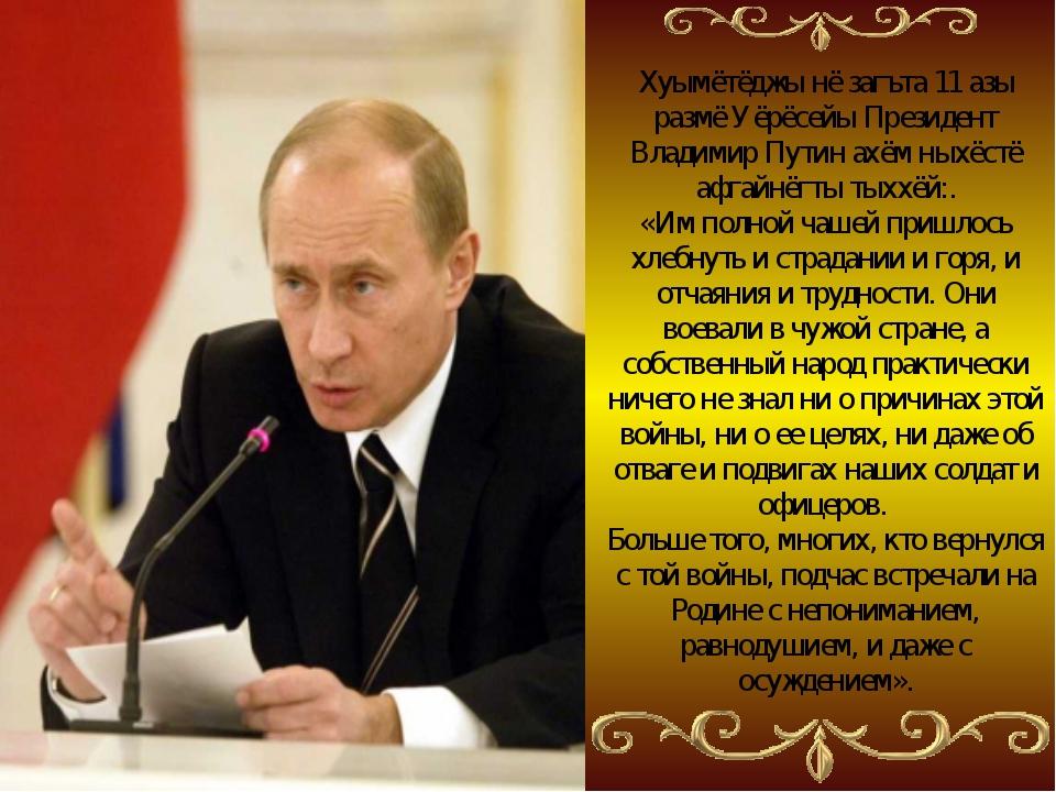 Хуымётёджы нё загъта 11 азы размё Уёрёсейы Президент Владимир Путин ахём ныхё...