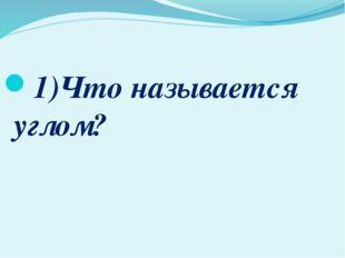 1)Что называется углом?