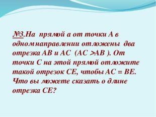 №3.На прямой a от точки A в одном направлении отложены два отрезка AB и AC (A