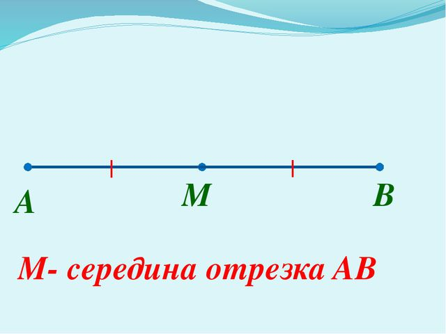 A M B M- середина отрезка AB