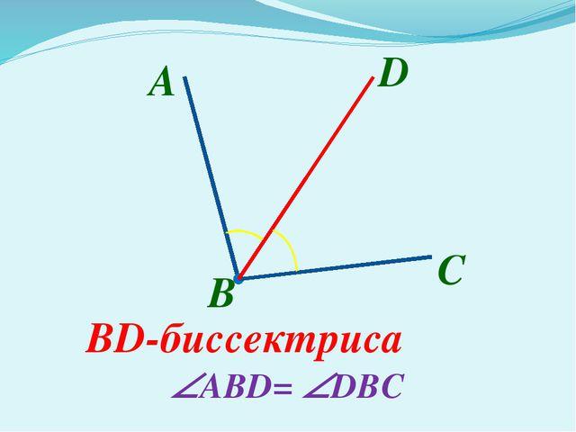 A B С D BD-биссектриса ABD= DBC
