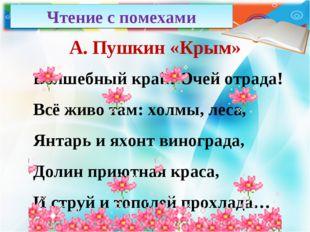 Чтение с помехами А. Пушкин «Крым» Волшебный край! Очей отрада! Всё живо там:
