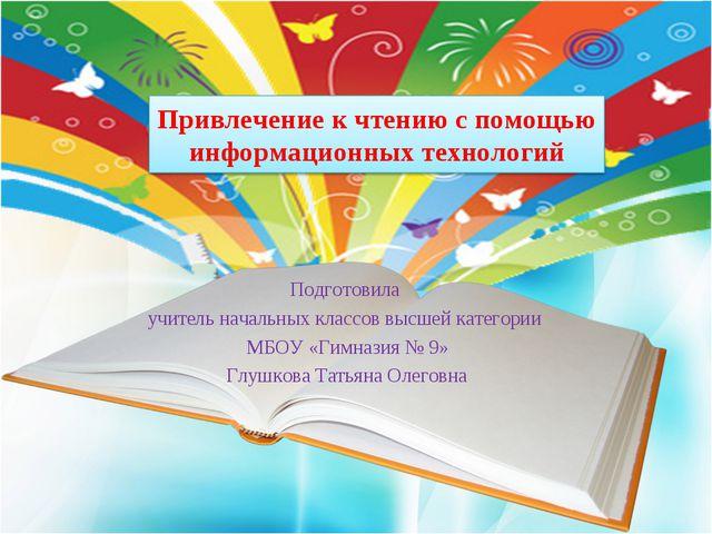 Привлечение к чтению с помощью информационных технологий Подготовила учитель...