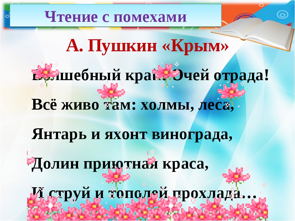 Чтение с помехами А. Пушкин «Крым» Волшебный край! Очей отрада! Всё живо там:...