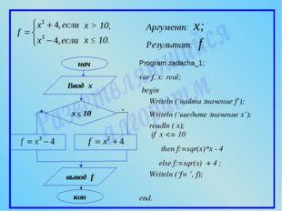 x > 10, x ≤ 10. нач Аргумент: x; Ввод x вывод f Program zadacha_1; var f, x: